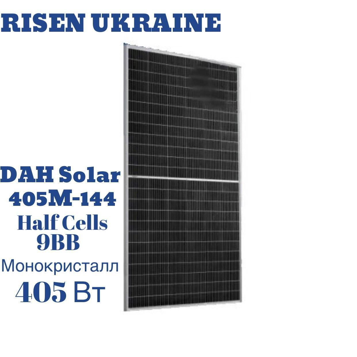 Солнечная батарея DAH Solar Half-Cell HCM72X9, 405 Вт, 9 ВВ, 144 CELL