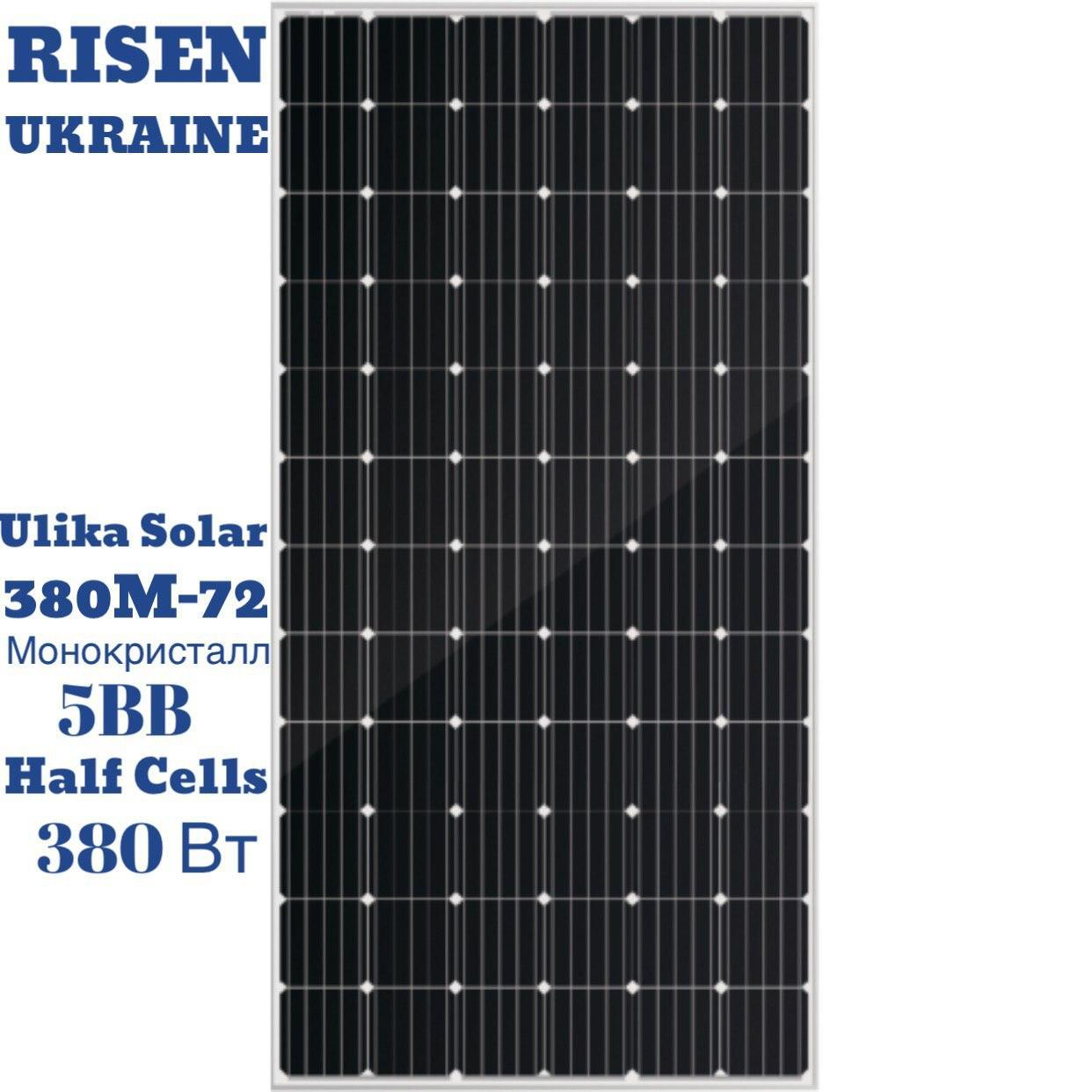 Солнечная батарея Ulica Solar UL-380M-72, монокристалл, 380 Вт, 5 ВВ, 72 CELL