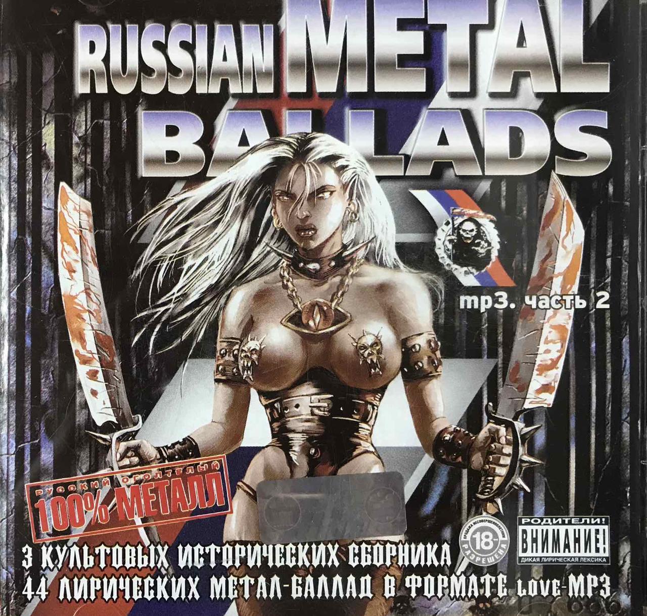 MP3 - диск. Russian Metal Ballads.
