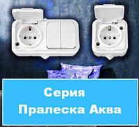 Розетки и выключатели брызгозащищенная серия Пралеска Аква ( Bylectric )