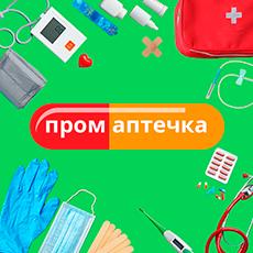 💊 Пром аптечка