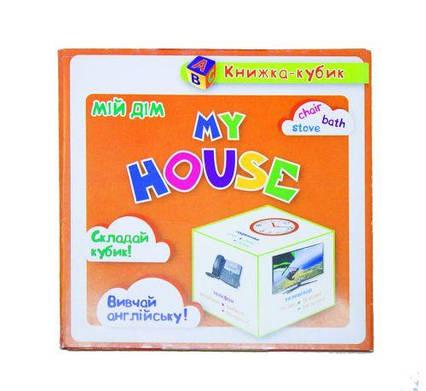 "Маленькая книжка-кубик ""My house. Мій дім (картки)"" 03777"