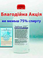 Антисептик 75% спирта, для рук 1л (дезинфицирующее средство) SeptPower.