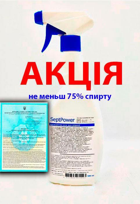 Антисептик для рук (дезинфицирующее средство) SeptPower 500 мл.