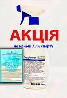 Антисептик для рук (дезинфицирующее средство) SeptPower 500 мл., фото 1