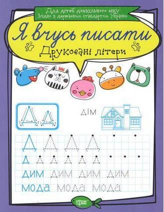 """Тетрадь для прописи """"Я вчусь писати друковані літери"""" (укр) 5283"""