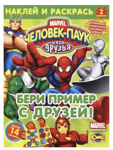 """Книжка-раскраска """"Человек-Паук и его друзья. Бери пример с друзей!"""" Выпуск 2 0808"""