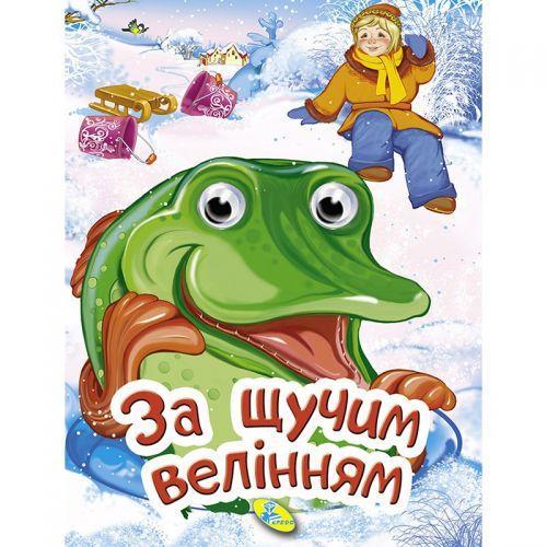 """Книга Глазки малятко """"За щучим велінням"""", укр 100063"""