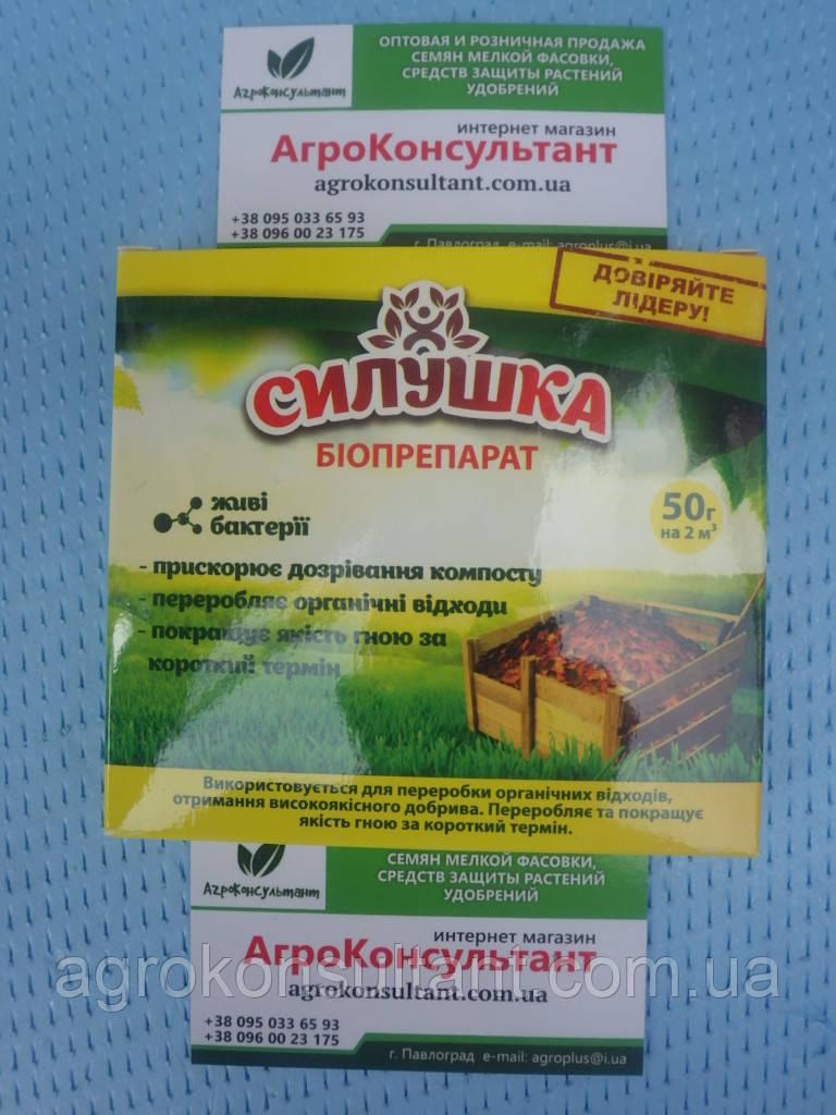 Биопрепарат Силушка, 50 г — средство для компоста.