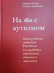 Книга На ти з аутизмом. Автор - Грінспен Стенлі, Уидер Серена (Теревинф)