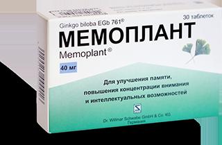 """БАД """"Мемоплант""""-улучшает мозговое и периферическое кровообращение(20табл.,Германия)"""