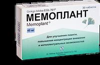 Мемоплант-улучшает мозговое и периферическое кровообращение(20табл.,Германия)