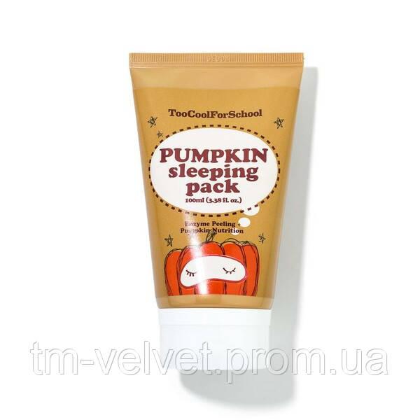 TOO COOL FOR SCHOOL Pumpkin Sleeping Pack Нічна маска з екстрактом гарбуза