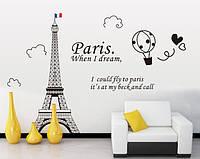 Декоративная  наклейка Париж  (180х120см)