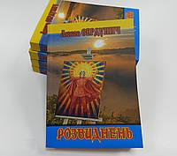 Изготоление книг малым тиражом - формат А5, 304 страниц, тираж 50 шт. в мягкой обложке