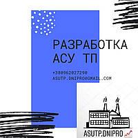 Разработка АСУ ТП