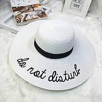 Шляпа женская летняя с широкими полями Do not disturb белая