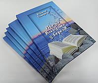 Печать книг малыми тиражами - формат А5, 304 страниц, тираж 50 шт. в твердой обложке