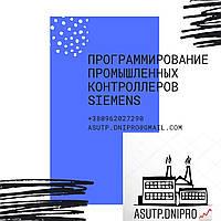 Программирование промышленных контроллеров Siemens