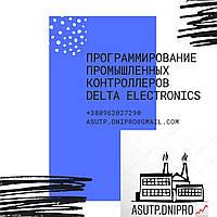 Программирование промышленных контроллеров Delta Electronics