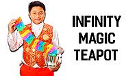 Реквізит для фокусів | Infinity Tea Pot by MAGIC 7