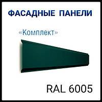 "Металлосайдинг | фасадные панели | ""Комплект""|  0,5 мм | глянец RAL 6005 | Arvedi |"