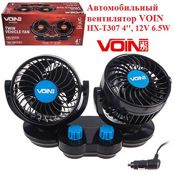 Вентилятор в салон автомобиля VOIN HX-T307 4'' 12V 6.5W, двойной, вентилятор в авто охлаждение салона