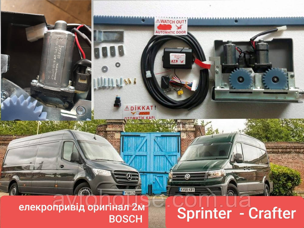 Sprinter -  Crafter електропривод