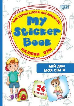 """Книга """"Мій дім. Моя сім'я. Мої перші слова англійською"""" (укр/англ) 03687"""