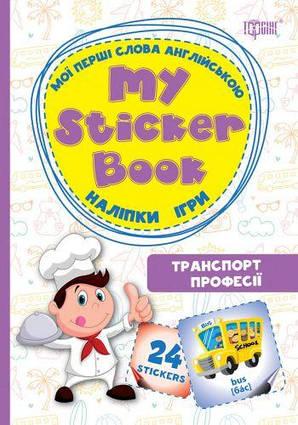 """Книга """"Транспорт. Професії. Мої перші слова англійською"""" (укр/англ) 03688"""