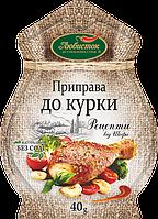 Приправа Рецепты от шефа 40г для курицы (Любисток) (4820159132256)
