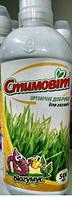 Жидкое органическое удобрение Стимовит для газона 500мл