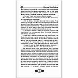 Пригоди Тома Сойєра Пригоди Гекльберрі Фінна Авт: Марк Твен Вид: Школа, фото 2