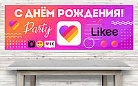 Плакат баннер Likee 30х90 см