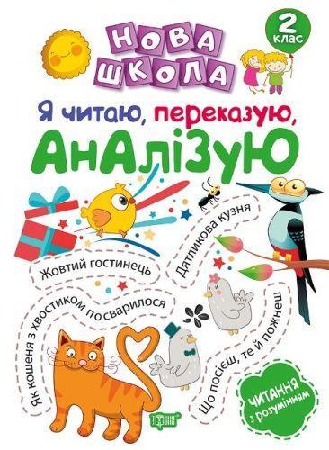 "Книга ""Нова школа 2 клас. Я читаю, переказую, аналізую"" (укр) 05034"