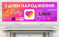 Плакат баннер на украинском Likee 30х90 см