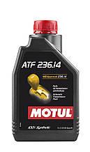 Масло  MOTUL ATF 236.14 1л (845911)
