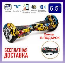 ГИРОСКУТЕР SMART BALANCE 6.5 дюймов Wheel Хип-Хоп (Hip-Hop) TaoTao APP. Гироборд Про. Автобаланс