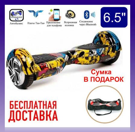 ГИРОСКУТЕР SMART BALANCE 6.5 дюймов Wheel Хип-Хоп (Hip-Hop) TaoTao APP. Гироборд Про. Автобаланс, фото 2