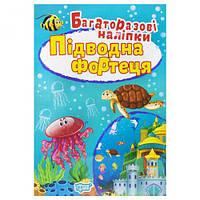 """Многоразовые наклейки """"Подводная крепость"""", укр 5456"""