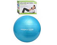 Мяч для фитнеса фитбол Profit ball M 0277 диаметр 75 см HN