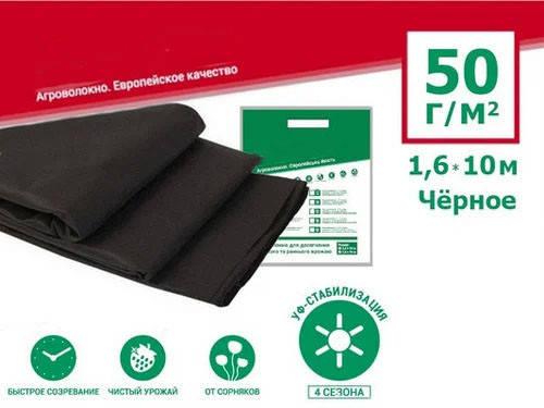 Агроволокно GREENTEX p-50 - 50 г/м², 1,6 x 10 м чорне в пакеті, фото 2