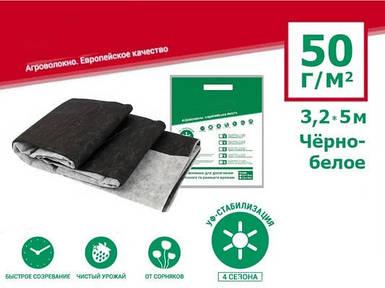Агроволокно GREENTEX p-50 - 50 г/м², 3,2 x 5 м чорно-белое в пакете
