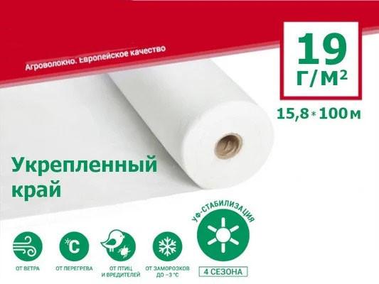 Агроволокно GREENTEX p-19 УК - 19 г/м², 15,8 x 100 м, укріплені кінці біле в рулоні