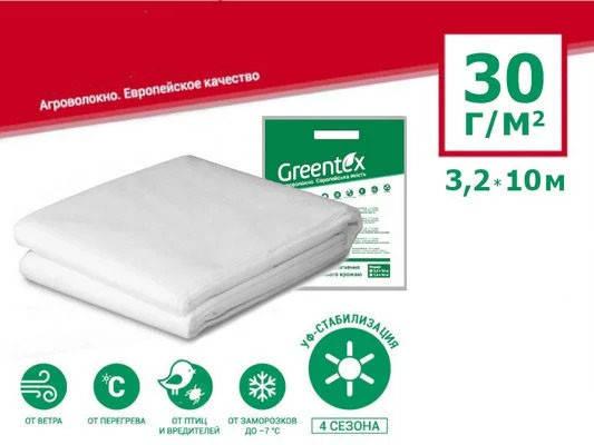 Агроволокно GREENTEX p-30 - 30 г/м², 3,2 x 10 м белое в пакете, фото 2