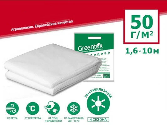 Агроволокно GREENTEX p-50 - 50 г/м², 1,6 x 10 м біле в пакеті