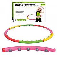 Обруч массажный Hula Hoop похудение (Хула Хуп) М-0251 96 см похуданя масажний Идеальная фигура - это просто!