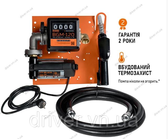 Міні АЗС для ДП 220V 45л / хв . Стаціонарна.