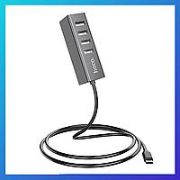 Usb HUB  HOCO на 4 порта, USB тройник, USB удлинитель Micro-usb, Type-C, юсб хаб, otg,  usb концентратор папа
