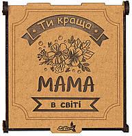 """Оригинальный подарок маме на день рождения, день матери. Подарочный набор чая """"Ти краща мама в світі"""""""